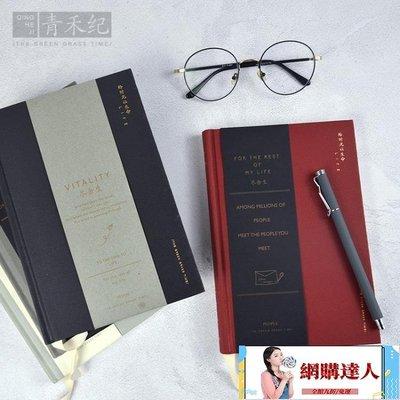 青禾紀2019文藝創意盡余生日記本簡約...