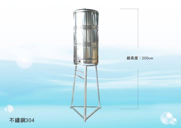 【水易購淨水網-苗栗店】水塔不鏽鋼高架200L