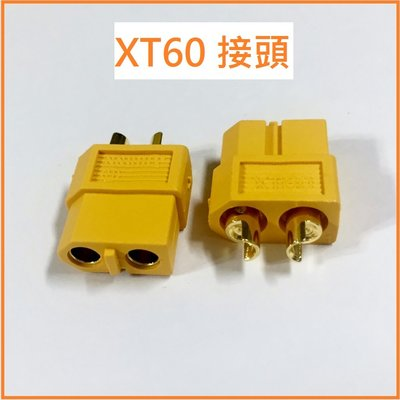 [原價12元][加購價8元]Amass XT60 插頭 模型 正品XT60 T插頭介面連接器 遙控飛機 四軸飛行器 遙控
