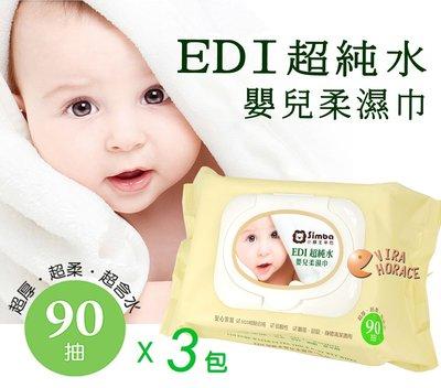 *玟玟*小獅王辛巴EDI超純水嬰兒柔濕巾90抽、小獅王辛巴濕紙巾超厚型「一串 3包」90抽省錢好選擇