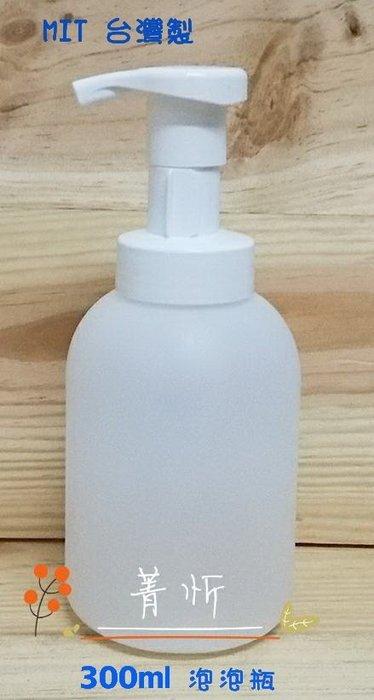 台灣優質幕絲瓶 300ml 幕斯 泡沫 泡泡瓶 洗臉 沐浴瓶 泡沫瓶 打泡器 MIT?菁忻皂作?