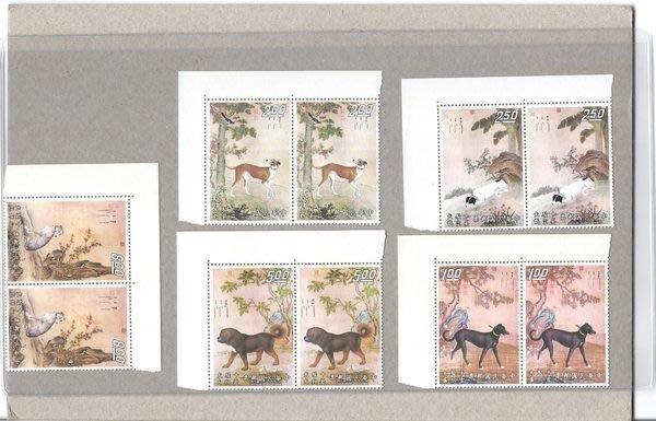 特80 十駿犬古畫郵票 雙連 上品