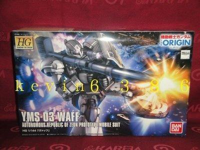 東京都-1/144 HGTO YMS-03 WAFF 瓦夫(NO:008) 現貨