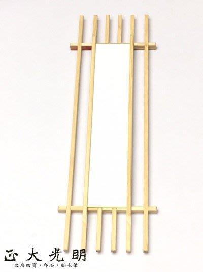 正大筆莊~『畫仙板木框組合 含2003白宣紙畫仙板乙個《2003畫仙板專用》台灣製』簽名板 繪畫板 作品宣紙 木框