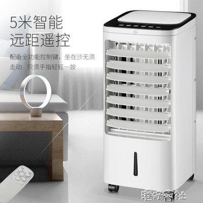 (全場免運)空調扇製冷風扇加濕單冷風機...