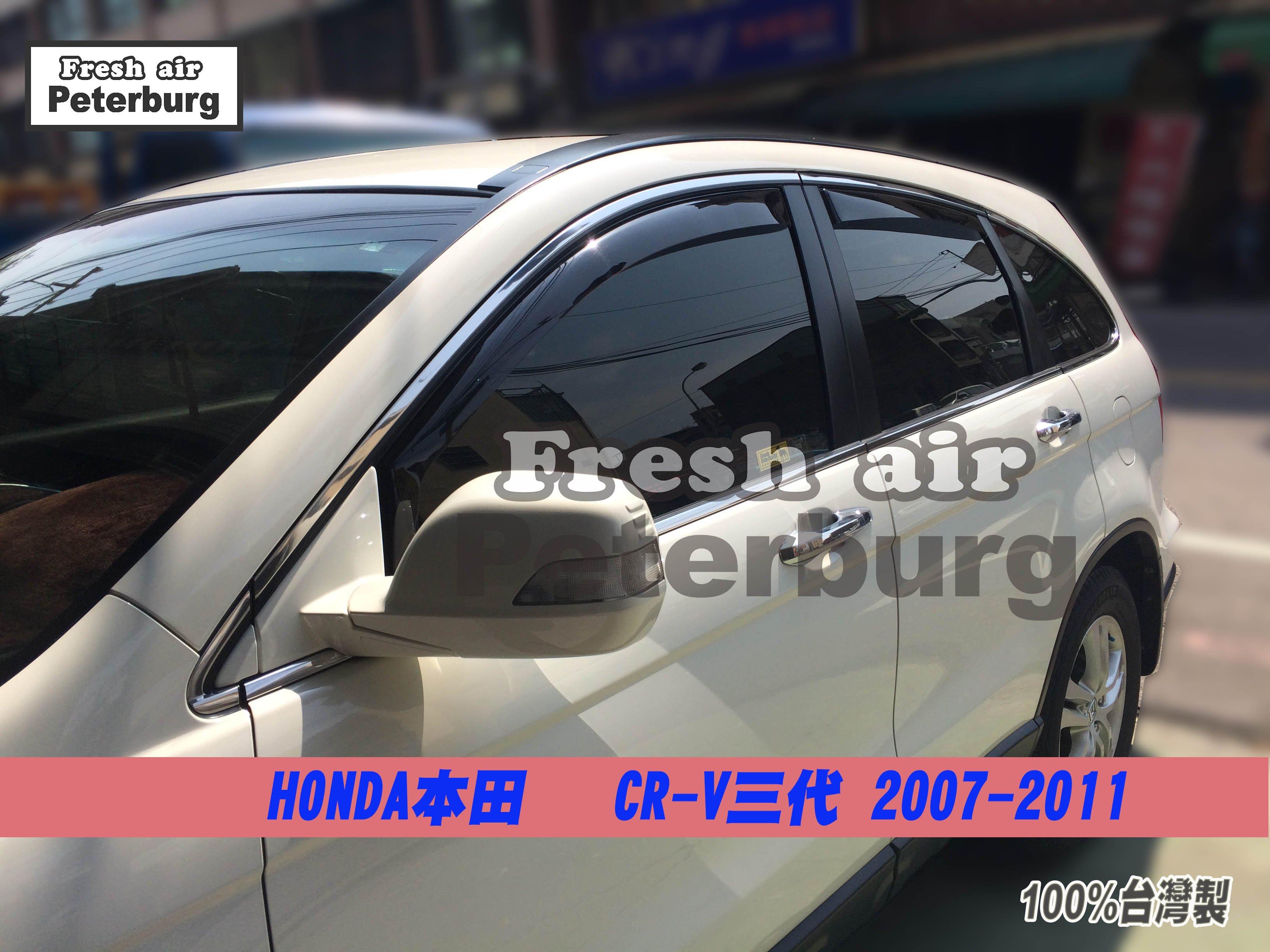 比德堡崁入式晴雨窗  本田Honda CR-V 2007-2011年 三代專用 (前窗兩片價)