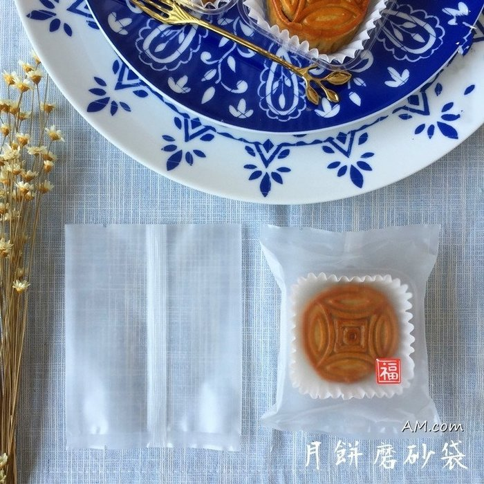 AM好時光【G88】中國風福字透明磨砂 單入月餅包裝袋 含內托❤DIY 中秋月餅盒 烘焙蛋黃酥 手工餅乾 禮品手工皂盒盒