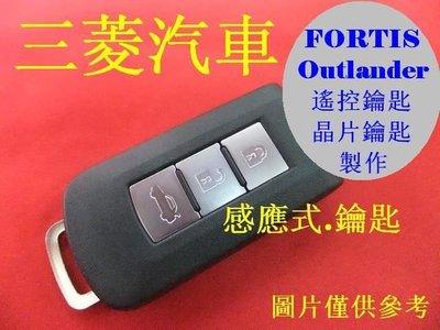 三菱汽車,Fortis,Outlander,遙控感應 智能鑰匙 晶片鑰匙 遺失 代客製作 new LANCER