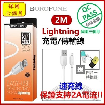 【附發票+保固六個月】 【送轉接器】QC檢測合格 Borofone 2米 Lightning 傳輸充電線 快充線