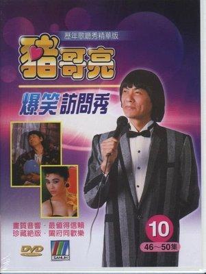 『光碟超市』/綜藝節目-豬哥亮爆笑訪問秀10-DVD-第46-50集-全新正版-起標價=結標價