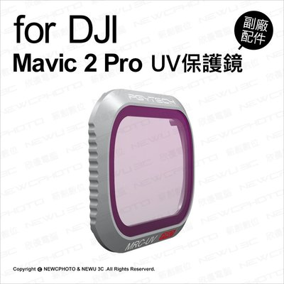 【薪創新竹】DJI 大疆 PGY Mavic 2 Pro UV保護鏡 濾鏡 偏光鏡 保護鏡 副廠配件 空拍機配件