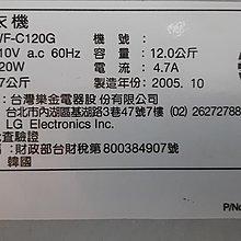 新竹二手家具 總店來來-Lg 12公斤 洗衣機 全自動-新竹搬家公司-竹北|頭份-2手家電買賣-二手實木 餐桌 餐椅-沙發-茶几-衣櫥-床架-床墊-冰箱-電視櫃