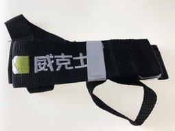 WORX 威克士 充電工具用 工具背帶 工具防墬帶 起子機背帶 防墬帶 得偉 米沃奇 牧田 都可用
