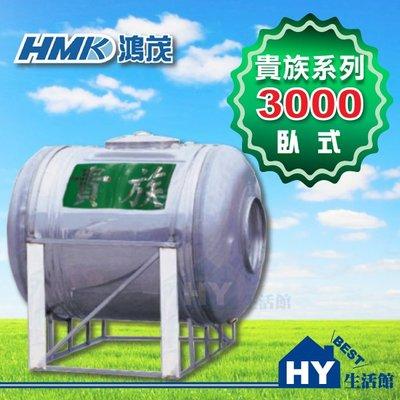 《HY生活館》鴻茂貴族 3000 3噸臥式不銹鋼水塔 #304白鐵水塔 免起標價 歡迎洽詢