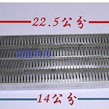 烘衣機 乾衣機 專用 AC110V  1200W PTC加熱器