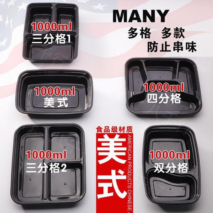 解憂zakka~ 美式一次性餐盒黑色塑料餐盒微波打包盒快餐盒外賣盒樣品包#打包盒#餐盒