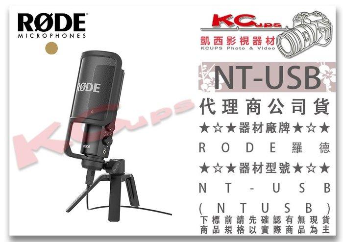凱西影視器材【 RODE 羅德 NT-USB 電容式 麥克風 公司貨 】 廣播 直播 錄音室 主播 監聽 電腦 手機