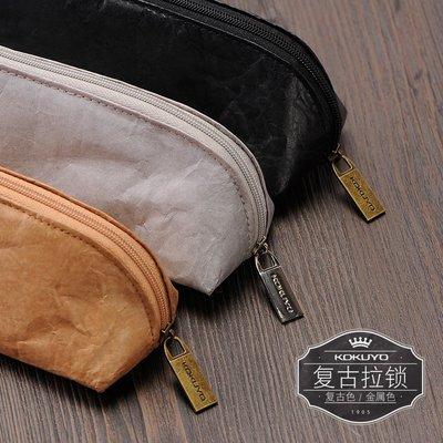 日本KOKUYO國譽ASSORT復古杜邦紙筆袋男女學生文具包大容量鉛筆盒囧囧