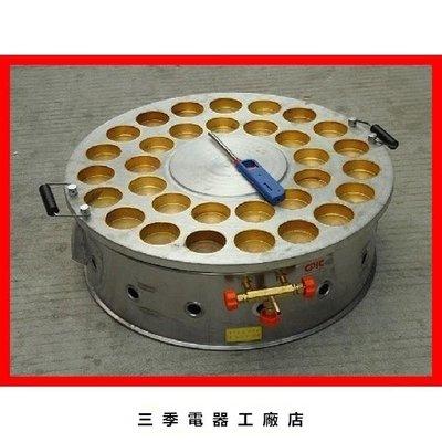 [廠商直銷]瓦斯燃氣旋轉32孔紅豆餅機 車輪餅機S3J1100