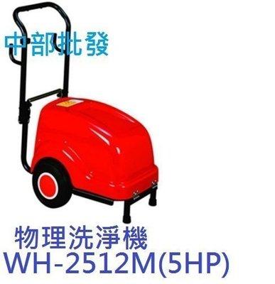 「工廠直營」免運費 洗車機 清洗機 物理洗車機 物理WH-2512M 5HP 三相 高壓噴霧機  洗淨機 高壓洗淨機
