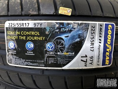 全新輪胎 GOODYEAR 固特異 F1A3 225/55-17 失壓續跑胎 防爆胎 RSC *完工價*