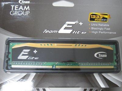 [ 寬版散熱片 ] Team Group 十詮 DDR3-1333 2GB 桌上型單面顆粒全新盒裝記憶(原廠終身保固)