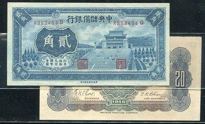 CHINA(中國中央儲備銀行紙幣), J4  , 2-JIAO  ,貳角 29年,品相全新UNC 國際#19051018