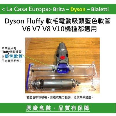 [My Dyson] 原廠V10 V8 V7 V6 DC74 Fluffy電動碳纖維軟毛吸頭更換藍色軟管維修。