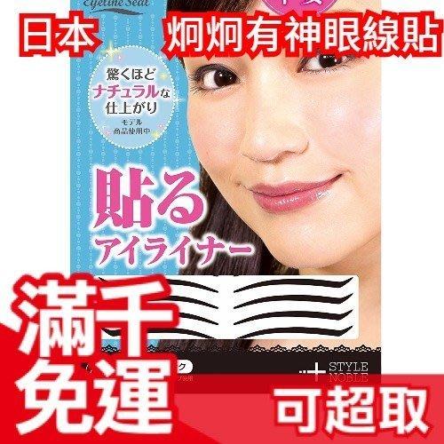 日本 Noble 零手殘 炯炯有神 眼線貼 (二入組) 80入 黑色❤JP Plus+