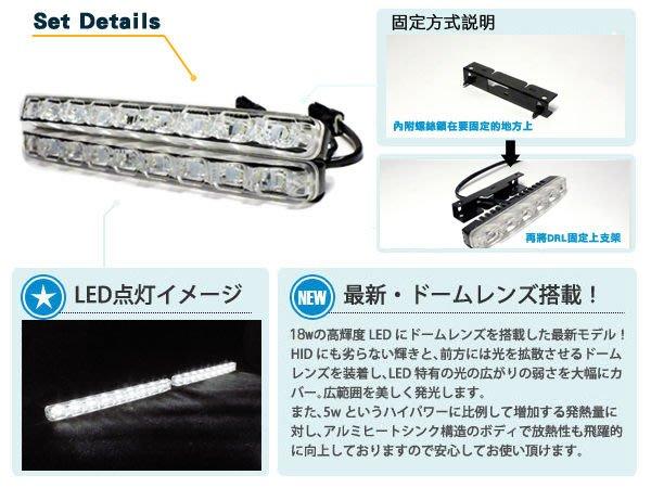 ◇光速LED精品◇18W 9LED HI POWER DRL 鋁殼 日間行車燈 日行燈  100%完全防水