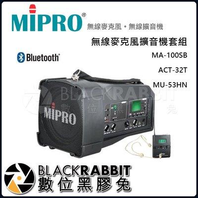 數位黑膠兔【 MA-100SB/ACT-32T/MU-53HN 無線麥克風擴音機套組 】擴音機 麥克風 無線 輕巧