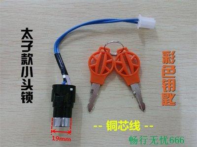 電動車配件電動三輪車電門鎖總電鎖電源鎖太子款鎖開關鑰匙小頭鎖