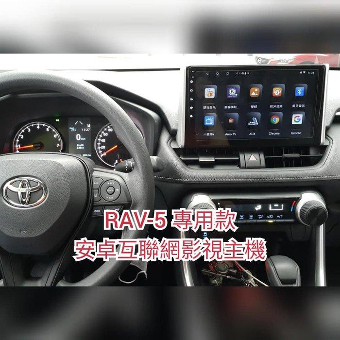 TOYOTA 新RAV-5~專用10吋 安卓上網主機*導航*藍芽*YouTube*網路電視*線上音樂*追劇