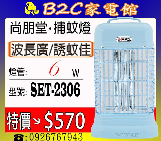 《B2C家電館》【特價↘$570~蚊子走開~杜絶登革熱】【尚朋堂~6W電子捕蚊燈】SET-2306