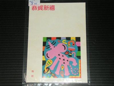 【愛郵者】〈郵政明信片〉賀年片 新片 84年 新年-鼠 恭賀新禧 直接買 / MN84-02a