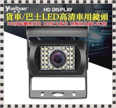 巴士貨車LED高清鏡頭 收割機 倒車顯示鏡頭 360度旋轉 120度大廣角 18顆紅外線燈 12-24v用