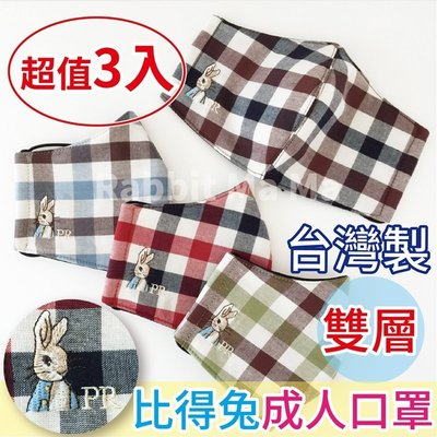 (超值3入)彼得兔口罩/台灣製,比得兔格紋雙層立體口罩66881-2 防曬/舒適/透氣,成人口罩-內層不織布