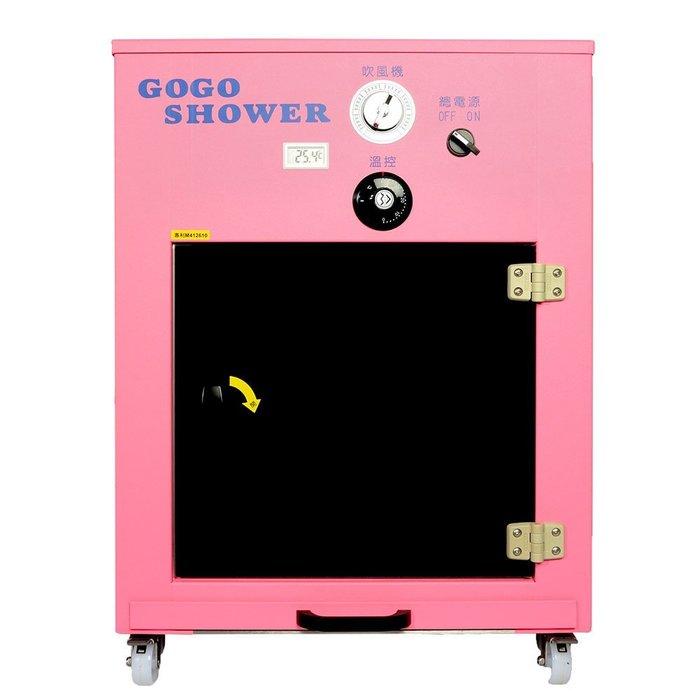 【GOGOSHOWER狗狗笑了】櫻花粉小型除菌寵物烘毛箱