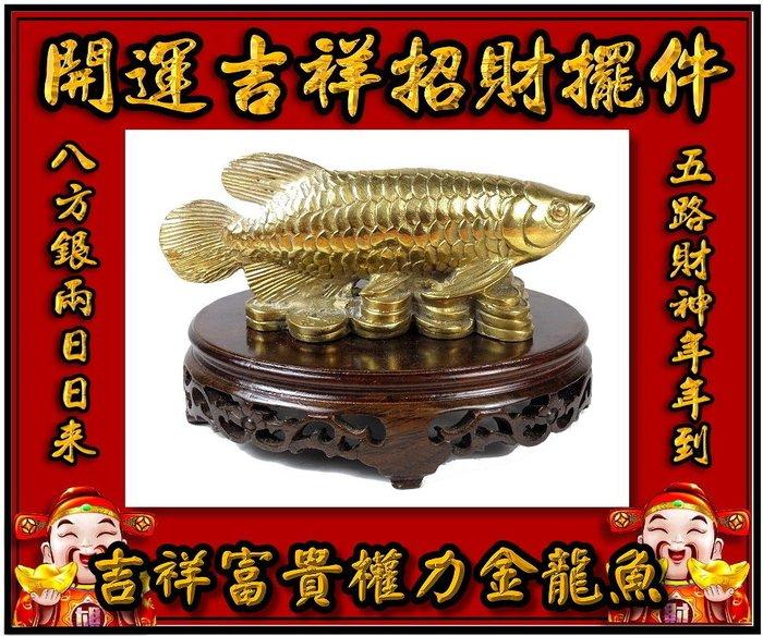 【 金王記拍寶網 】V016   開運招財  金龍魚 吉祥富貴權力象徵   開運擺設品 銅製品