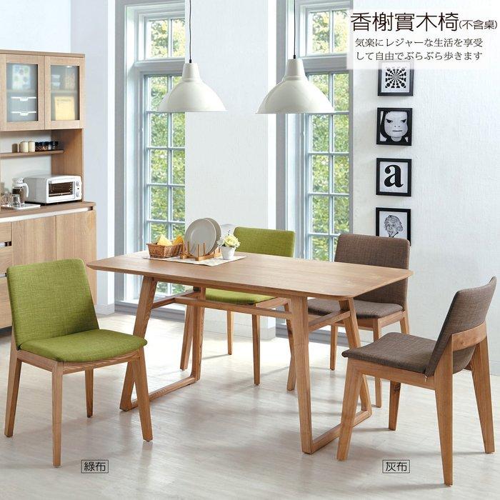 【UHO】香榭亞麻布實木椅(綠布、灰布) 免運費 HO18-753-2-3