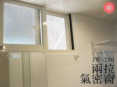 JW-230 兩拉氣密小窗,氣密窗 隔音窗 鋁門窗 推射窗 橫拉窗 乾濕分離 室內裝修 原廠 正新 大和賞