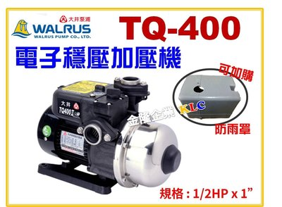 【上豪五金商城】大井泵浦 TQ400 1/2HP x 1 抽水馬達 電子穩壓加壓馬達 加壓機 靜音 低噪音 TQ400B