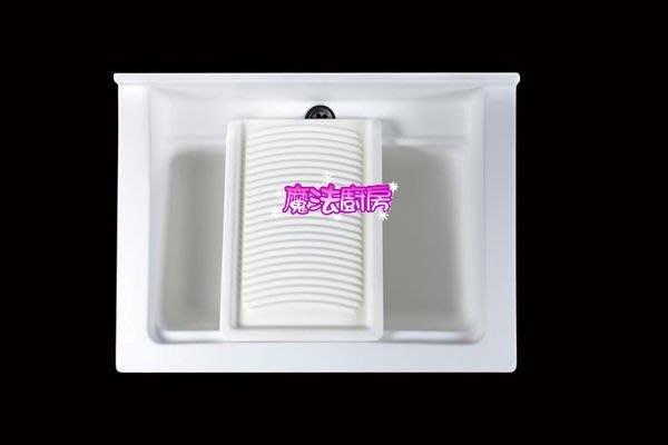 魔法廚房*台製人造石白色洗衣台陽洗台水槽U-580 單水槽 附活動式洗衣板 不含櫃體龍80*55CM 通過SGS檢驗合格