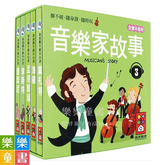✨樂樂童書✨《風車》音樂家的故事3:幼幼撕不破小小書⭐️現貨⭐️