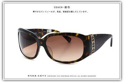 【睛悅眼鏡】簡潔純淨的美感 COACH 眼鏡 ( CARMEN S730A-TORTOISE ) 25541