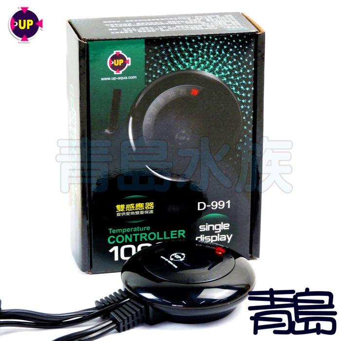 AA。。。青島水族。。。D-991台灣UP雅柏---1000W微電腦控溫器 加溫主機 雙感應 雙重保護/送好禮==單顯示