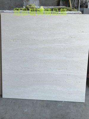 ◎冠品磁磚精品館◎進口精品 霧面、全釉拋洞石石英磚(二色)–80X80及60X120 CM