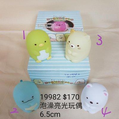 [日本進口]角落生物~泡澡亮光玩偶 19982$170