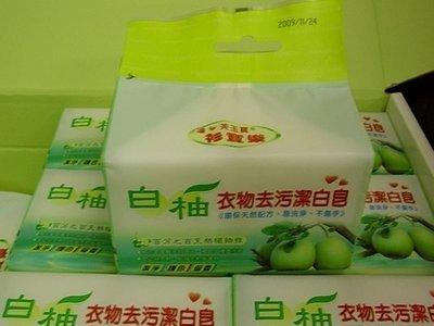【芙玉寶洗衣專家】芙玉寶白柚衣物潔白皂 100gx6 一箱(24組)含運含稅