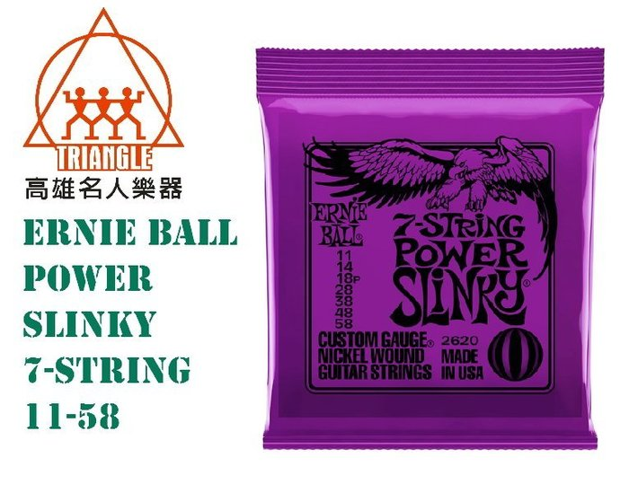 【名人樂器】Ernie Ball POWER SLINKY 七弦鎳纏繞弦 電吉他弦 吉他弦 (11-58) P02620